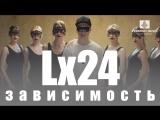 Lx24 - Зависимость (2016)