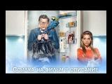 Фильм онлайн - Легок на помине (2014)