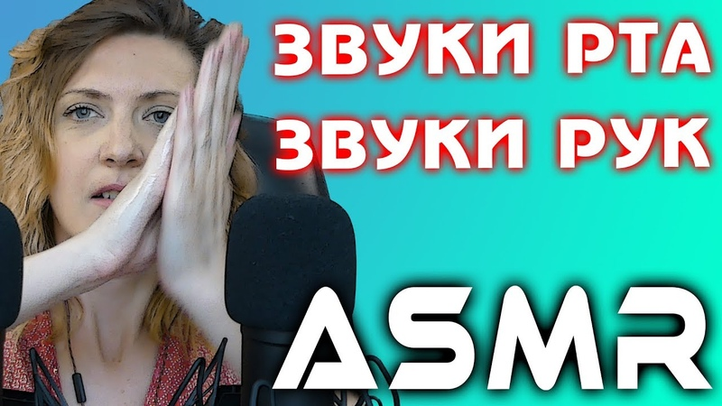 4К АСМР ДЛЯ СНА 🛌 ЗВУКИ РТА С УШКА НА УШКО триггеры ЗВУКИ РУК 🎧 asmr hand sounds mouth sounds