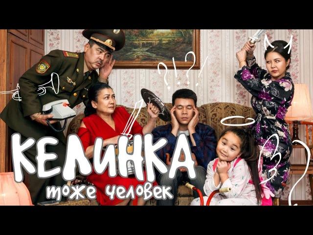 Фильм - Келинка тоже человек - Интернет-ПРЕМЬЕРА! ОФИЦИАЛЬНО / новинка казахстанского кино