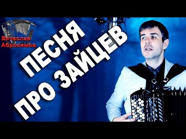 ПЕСНЯ ПРО ЗАЙЦЕВ под баян - поет Вячеслав Абросимов