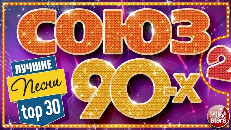 ЛУЧШИЕ ПЕСНИ 90Х ✬ ХИТ-ПАРАД САМОГО ПОПУЛЯРНОГО СБОРНИКА ✬ TOP 30 ЗОЛОТЫХ ХИТОВ ✬ ЧАСТЬ 2 ✬