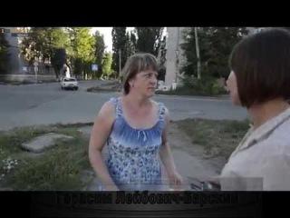 Большинство жителей Славянска разорвали отношения с пособниками карателей из армии Порошенко
