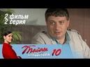 Тайны следствия. 10 сезон. 2 фильм. Чужая дверь. 2 серия (2011) Детектив @ Русские сериалы