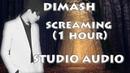 Dimash (迪玛希) - Screaming (1 HOUR) - STUDIO AUDIO - Димаш SCREAMING Студио нұсқасы 1 САҒАТ
