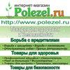 Интернет-магазин Polezel.ru