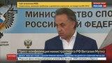Новости на Россия 24 Виталий Мутко МОК принял решение в интересах единства мирового спорта