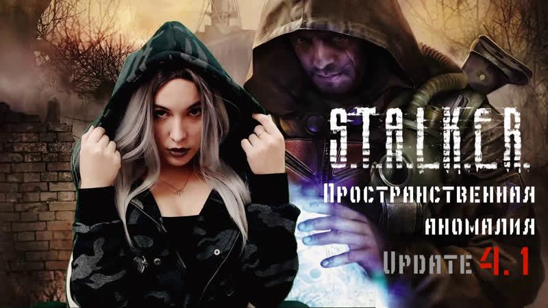 S.T.A.L.K.E.R. Пространственная аномалия Update 4.1 ➤ КРОВОСОС ИДИ КО МНЕ 3
