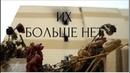 Ани Галстян - ИХ БОЛЬШЕ НЕТ (трагедия в Кемерово)