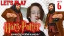 Lets play Гарри Поттер и философский камень, часть 6