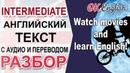 Learn English through movies - Учи английский по фильмам 📘 Intermediate English text | OK English