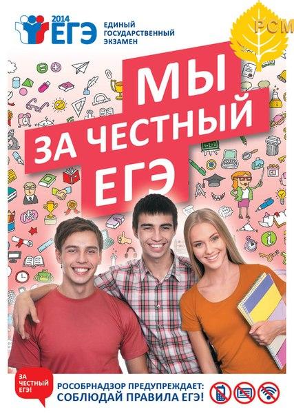 Фото №330090637 со страницы Общественныя-Наблюдателя-Егэ Саратовскаи-Областя