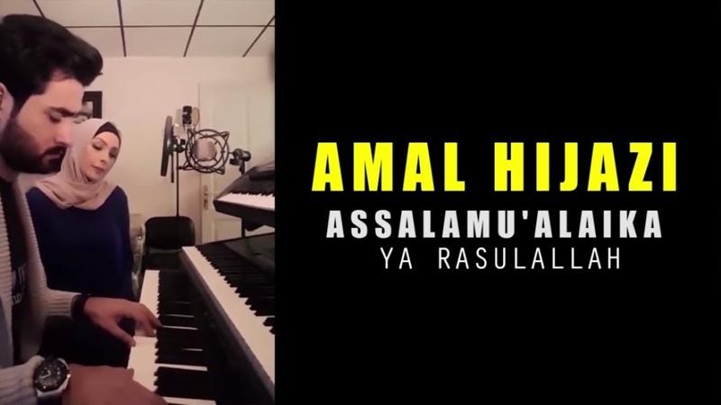 Amal Hijazi | Assalamualaika ya Rasulallah (Arab and English Lyric) || أمال حجازي- السلام عليك