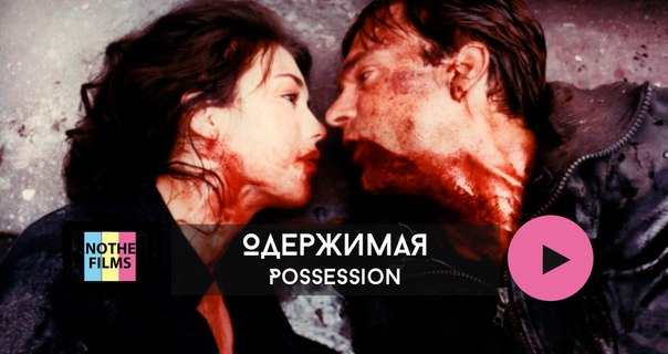 Одержимая (Possession)
