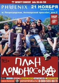 21.11 - ПЛАН ЛОМОНОСОВА - PHOENIX (С-Пб)