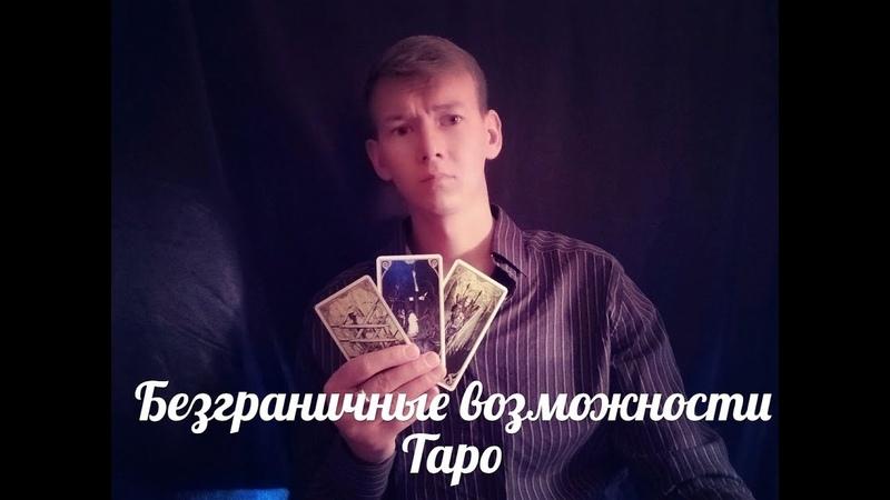 Чего ожидать от человека(его мысли,действия) Онлайн расклад на Таро.