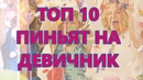 ТОП 10 ПИНЬЯТ на ДЕВИЧНИК. Hen-party Pinata