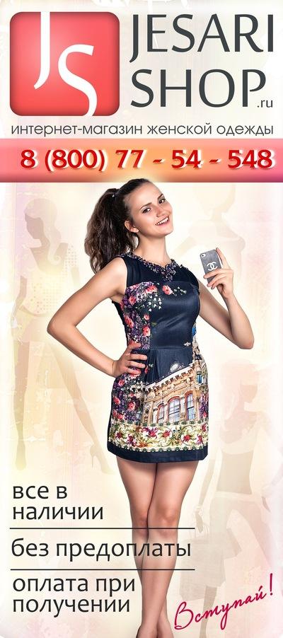 Рейтинг Интернет Магазинов Женской Одежды С Доставкой