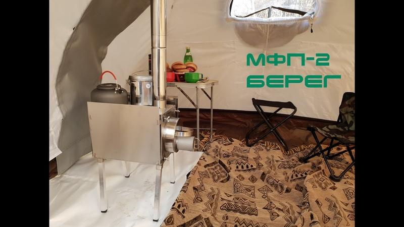 Палатка МФП 2 и печь Экономка мини от компании Берег