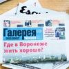 """Газета """"Галерея Чижова"""""""