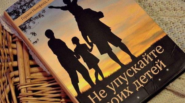 ГОРДОН НЬЮФЕЛД НЕ УПУСКАЙТЕ СВОИХ ДЕТЕЙ СКАЧАТЬ БЕСПЛАТНО