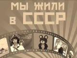 СССР (Олег Митяев)