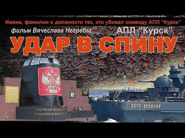 АПЛ Курск: Удар в спину. Фильм Вячеслава Негребы
