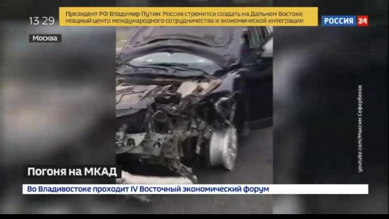 Новости на Россия 24 • Пьяная женщина во время погони устроила на МКАДе масштабную аварию