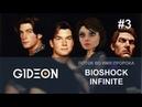 Стрим BioShock Infinite 3 Путешествия в параллельные миры