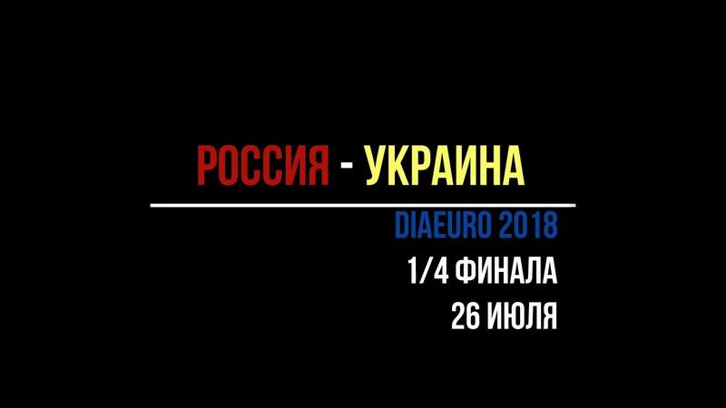 Russia - Ukraine (DiaEuro 2018)