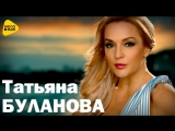 Татьяна Буланова - Не плачь (Dj Vengerov &amp Fedoroff Club Mix)