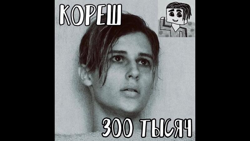 [CoreshAndShkolotaVEV - Кореш] Кореш - Песня на 300 тысяч (ТРИСТА ТЫСЯЧ КОРЕШЕЙ)