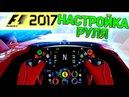 ГАЙД ПО НАСТРОЙКЕ РУЛЯ В F1 2017