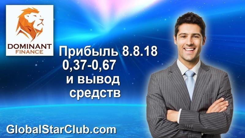 Dominant Finance - Прибыль за 8.08.18 - 0,37 - 0,67 Вывод средств