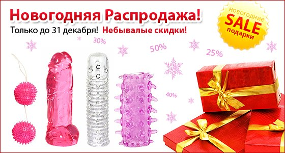 Срочная доставка секс шоп санкт петербург фото 434-592
