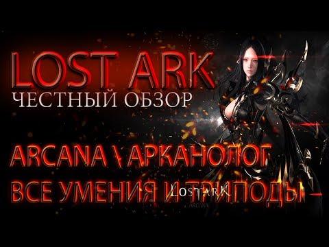 Lost Ark. Арканолог \ Arcana. Все умения и триподы \ All skills and tripods.