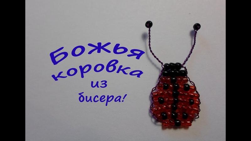 Божья Коровка из Бисера Мастер Класс для начинающих! Плетение Божьей коровки / Ladybird of beads!