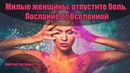 Милые женщины, отпустите боль. Послание от Вселенной | G.Chenneling