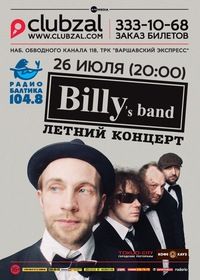 26.07 ○ BILLY'S BAND ○ Зал Ожидания