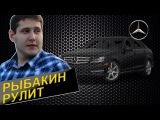 Рыбакин Рулит - Mercedes C180