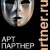 Театральное агентство «АРТ-ПАРТНЁР XXI»
