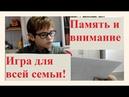 Как Егор играет в игру на развитие памяти и внимания.