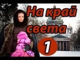Российский остросюжетный сериал про любовь На край света  Мелодрама  Фильм 1