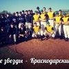 "Baseball Club "" Krasnodar region"""
