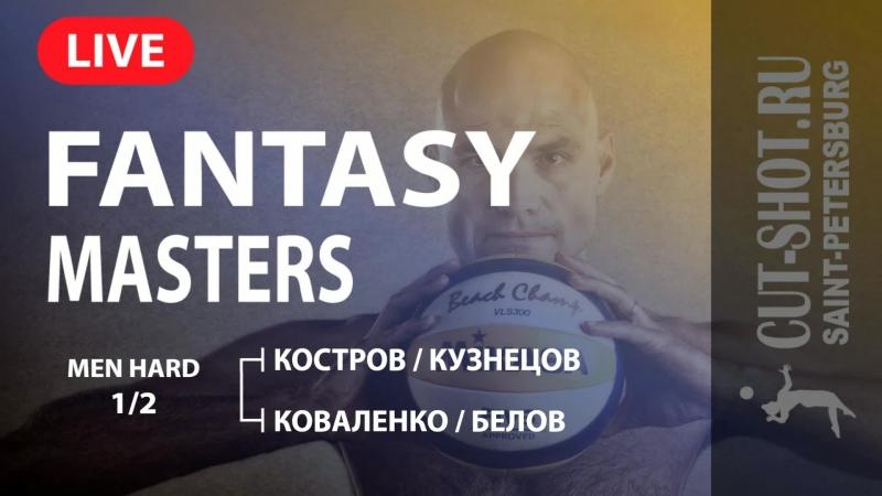 18 08 2018 1 2 Мужские команды HARD Fantasy Masters