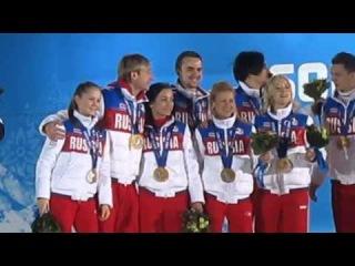 Награждение сборной России по фигурному катанию на Олимпиаде 2014