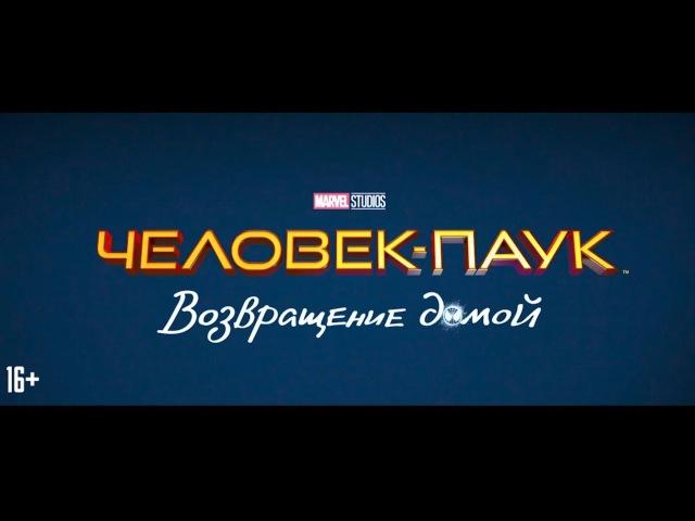 Трейлер к фильму Человек-Паук: Возвращение домой (ЕвгенийКулик)