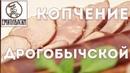 Дрогобычская своими руками. Коптильный шкаф с аэрогрилем для горячего и холодного копчения.
