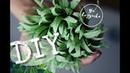 Зелень 🌿 из гофрированной бумаги для букетов из конфет. DIY💡. Подходит для любых букетов👌🏻👍🏻