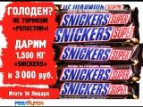 14.01.18 РОЗЫГРЫШ 1,500 КГ ШОКОЛАДА «SNICKERS»